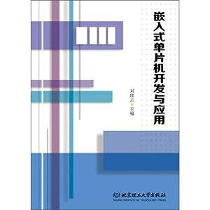 Embedded MCU Development and Application(Chinese Edition): LIU LI YUN BIAN