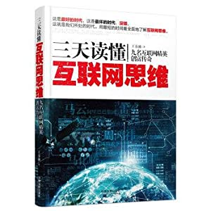 Three days to read the Internet thinking: Internet elite nine legendary wealth(Chinese Edition): ...