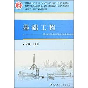 Foundation Engineering(Chinese Edition): RUAN YONG FEN BIAN