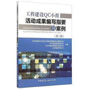 Construction QC group activity results simply more: JIANG SU SHENG