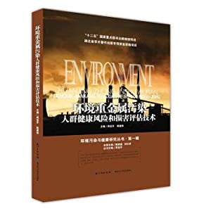 Environmental heavy metal pollution and damage to human ...