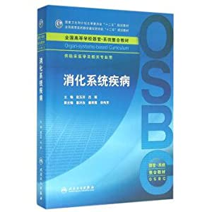 Digestive diseases (integrated undergraduate textbook)(Chinese Edition): ZHAO YU PEI . LV YI BIAN