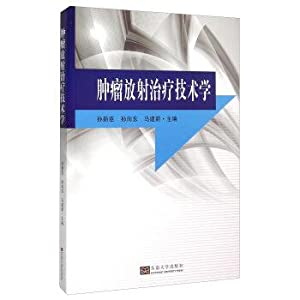 Radiotherapy Technology(Chinese Edition): SUN XIN CHEN . SUN XIANG DONG DENG BIAN