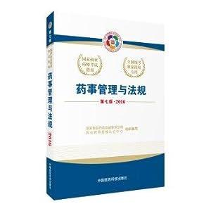 2016 National Licensed Pharmacist examination books licensed pharmacist Exam Guide: Pharmacy ...