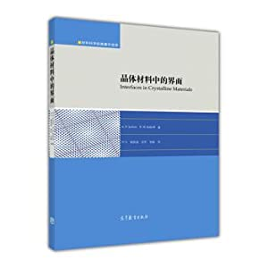 Crystal Materials Interface(Chinese Edition): YING ] A.P.Sutton
