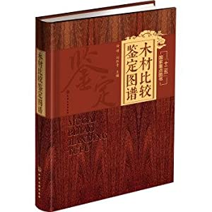 Compare Atlas timber identification(Chinese Edition): XU FENG . LIU HONG QING BIAN