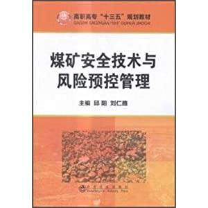 Mine Safety and Risk Controlling Management(Chinese Edition): QIU YANG . LIU REN LU BIAN