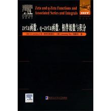 zeta function. q-zeta function. accompanied by series and integration(Chinese Edition): JIA ] ...