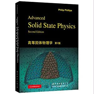 Advanced Solid State Physics (2nd Edition)(Chinese Edition): MEI ] Philip Phillips ZHU