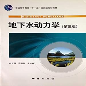 Groundwater dynamics (third edition) edited by Xue: XUE YU QUN