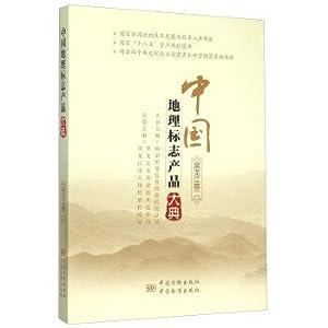 Chinese GI products ceremony (Heilongjiang Volume 2)(Chinese Edition): GUO JIA ZHI LIANG JIAN DU ...