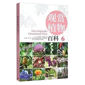 Encyclopedia of Ornamental Plants (6)(Chinese Edition): LAI ER CONG . SUN WEI BANG DENG BIAN