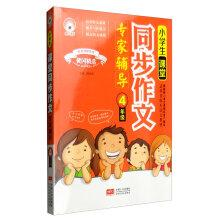 Pupils synchronous classroom writing expert counseling fourth grade(Chinese Edition): ZHOU WEI ...