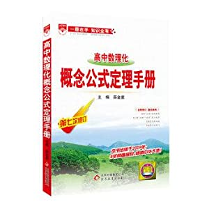 Basics Guide high school physics and chemistry concepts formula Theorem manual(Chinese Edition): ...