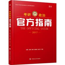 Century 2017 PubMed political cloud Official Guide(Chinese: RUAN YE .