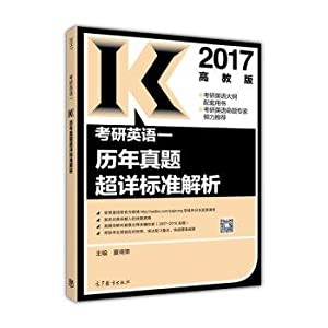 2017 PubMed English Zhenti years over a detailed analytical standards(Chinese Edition): XIA JI RONG...