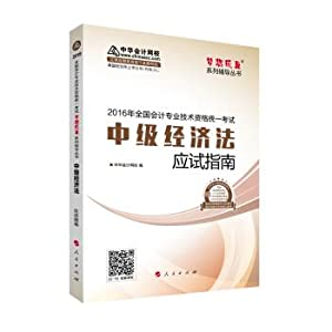 Wang Xiao Chinese accounting exam guide 2016 Intermediate Accounting textbook titles counseling ...