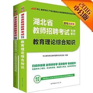 Hubei Province in 2016 public teacher recruitment exam dedicated teaching comprehensive suite of ...