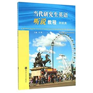 Contemporary Graduate English Speaking Course: Financial(Chinese Edition): XIAO HUI BIAN