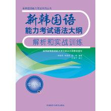 The new Korean Language Proficiency Test parsing: LI XIAO MING