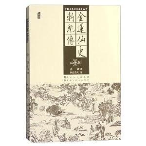 Lotus fairy Shizhanguizhuan(Chinese Edition): QING ] PAN