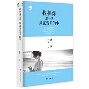 I was a sentimental thing you(Chinese Edition): LIANG HUA ZHU