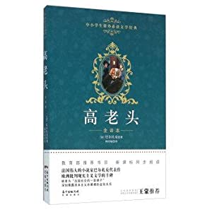 Guangdong Flower City Publishing House Goriot(Chinese Edition): BA ER ZHA KE . ZUO ZHU