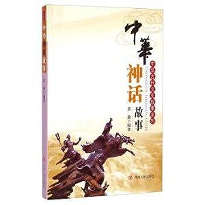 Chinese mythology(Chinese Edition): YUAN JIE ZHU