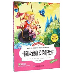 With the girls grow good story (phonetic painted Accessible reading)(Chinese Edition): DENG MIN HUA...