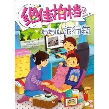The perfect partner: the mother's suitcase(Chinese Edition): SHANG XIAO NA