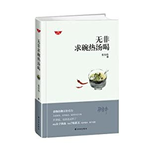 Seeking nothing more than a bowl of hot soup to drink (Revised Edition)(Chinese Edition): ZHANG JIA...