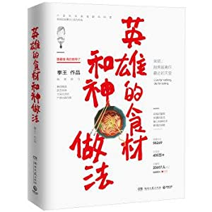 God ingredients and practices heroes(Chinese Edition): QUAN WANG ZHU