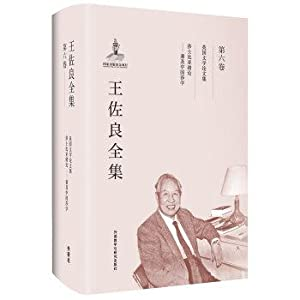 Zuoliang Collection: Volume VI (Proceedings of British literature. Shakespeare introduction) twelve...