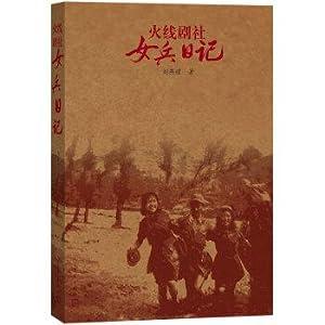 FireWire drama female diary(Chinese Edition): LIU YAN JIN ZHU