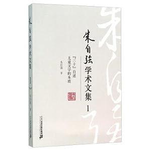Ziqiang Academic Book 1: thirty Readme nature of children's literature(Chinese Edition): ZHU ZI...