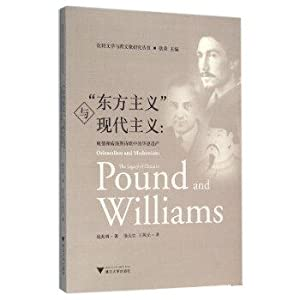 Orientalism and Modernism: Pound and Williams Poetry Chinese heritage(Chinese Edition): QIAN ZHAO ...