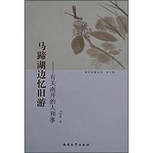Horseshoe lake Recalling Past tour: Nankai about: LIU YUN FENG