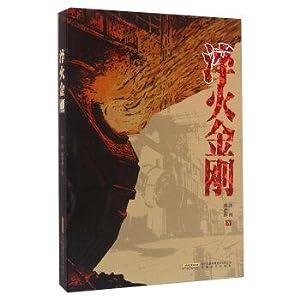 Quenching Diamond(Chinese Edition): SHA OU . LIN DE HE ZHU