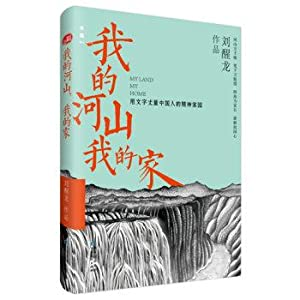 My rivers and mountains. my home(Chinese Edition): LIU XING LONG ZHU