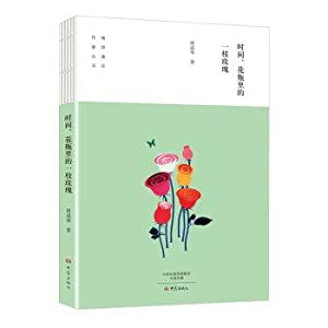 Time. a vase of roses Nanyang Young Writers Series(Chinese Edition): ZHOU CHENG HUA ZHU