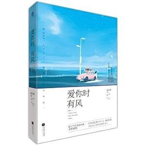 Wind love you(Chinese Edition): LV YI GE ZHU