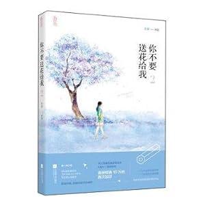 You do not bring me flowers 2(Chinese Edition): MI ZHENG ZHU