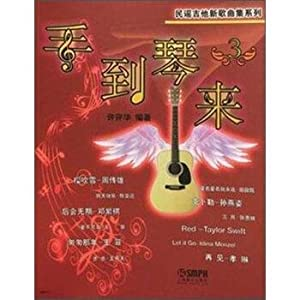 The new set of songs folk guitar to piano to hand the series (3)(Chinese Edition): XU PING HUA ZHU