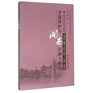 Non-heritage protection research and Xiangxi fight downpipe(Chinese Edition): WU CHUN FU ZHU