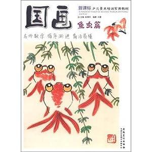 New Curriculum Practical Training children's art materials: painting fleas articles(Chinese ...