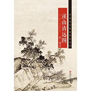 Mountains Qingyuan FIG.(Chinese Edition): NAN SONG ] XIA GUI ZHU