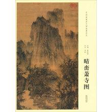 Qingluanxiaosi FIG.(Chinese Edition): BEI SONG ] LI CHENG ZHU