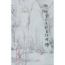 Figure Huangshan ancient poem on painting Dynasty(Chinese Edition): ZI WU ZHU