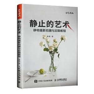 Stationary Art - still life photography shoot and post Tutorials(Chinese Edition): LI NAN ZHU