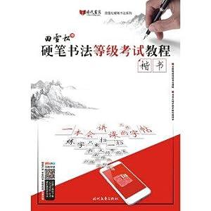 Tian Xuesong Pen regular script calligraphy grade examination Tutorials (Chinese Edition): TIAN XUE...